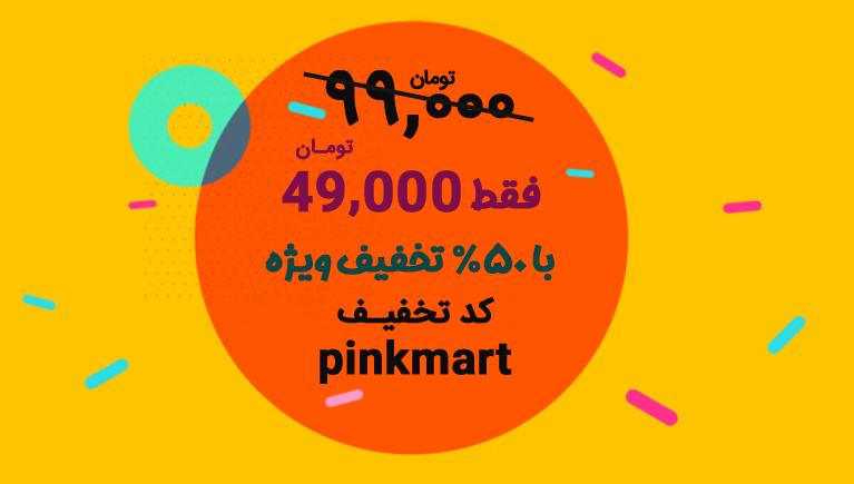 7908 0fd74f9bcbd4770350c28bb33 - قالب Pinkmart | پوسته فروشگاهی و چند فروشندگی پینک مارت