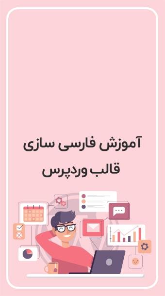 آموزش صفر تا صد فارسی سازی قالب وردپرس image