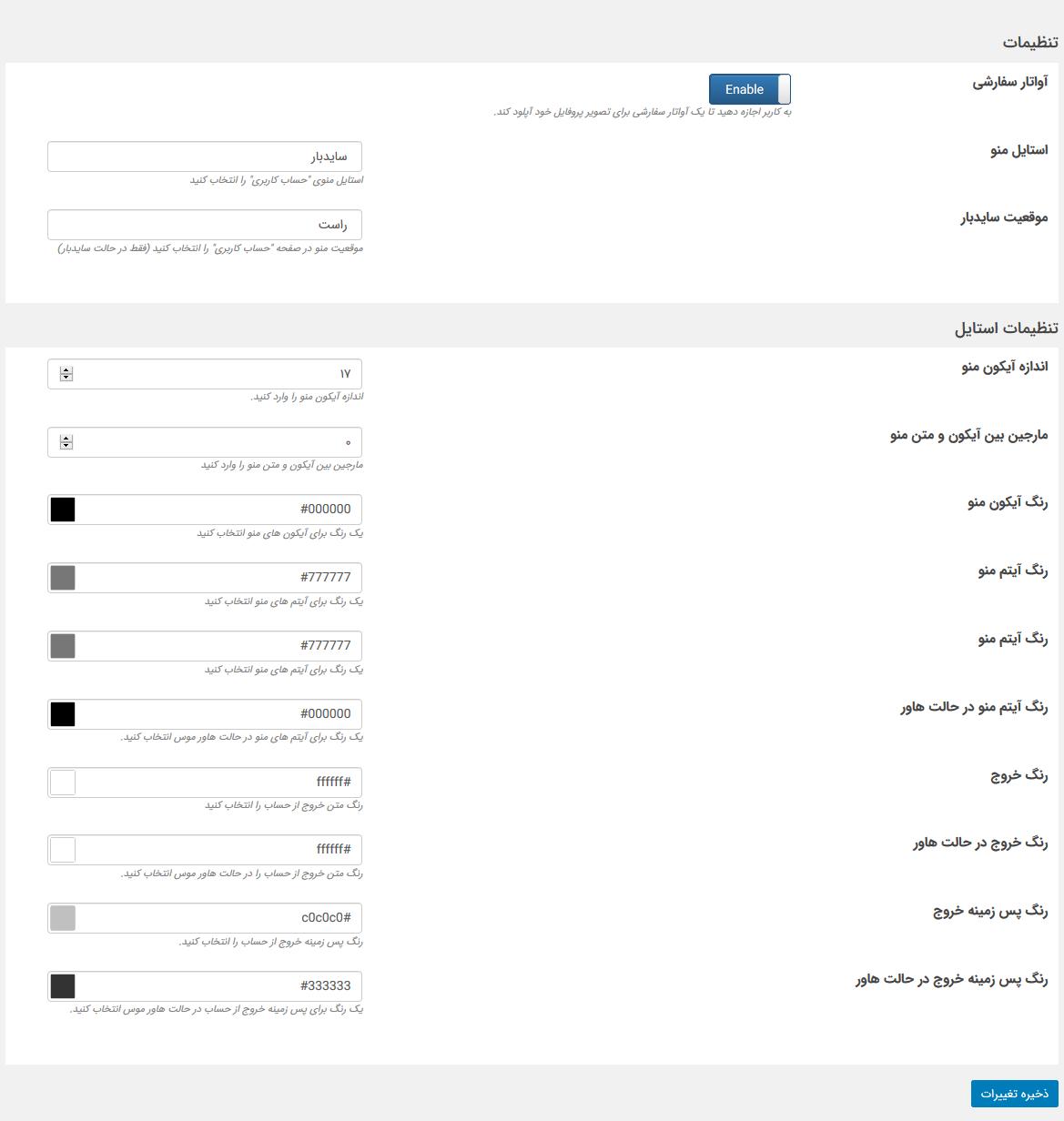 افزونه ویرایشگر حساب کاربری ووکامرس | Custom My Account Dashboard for WooCommerce