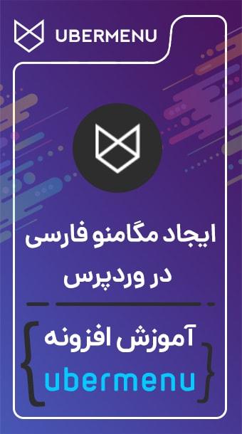 آموزش مگامنو فارسی در وردپرس image