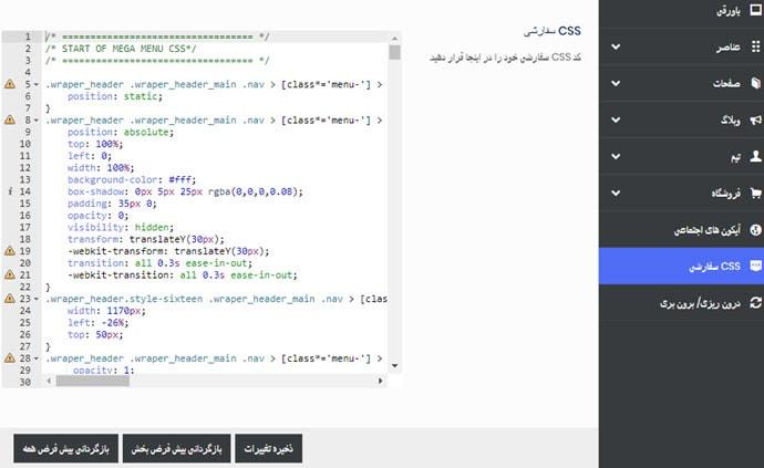 کدهای سفارشی css قالب رایس