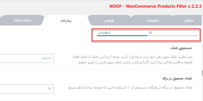 دانلود افزونه woocommerce product filter