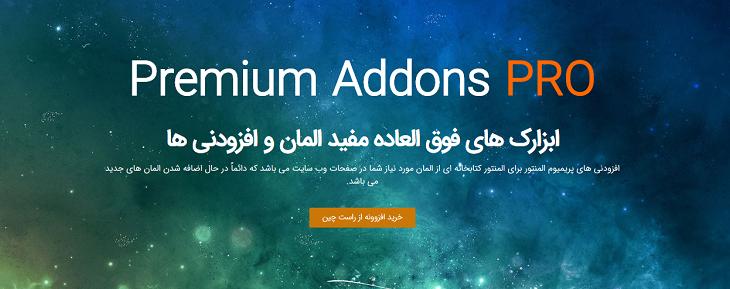 افزونه Premium Addons Pro | افزونه پرمیوم پرو المنتور