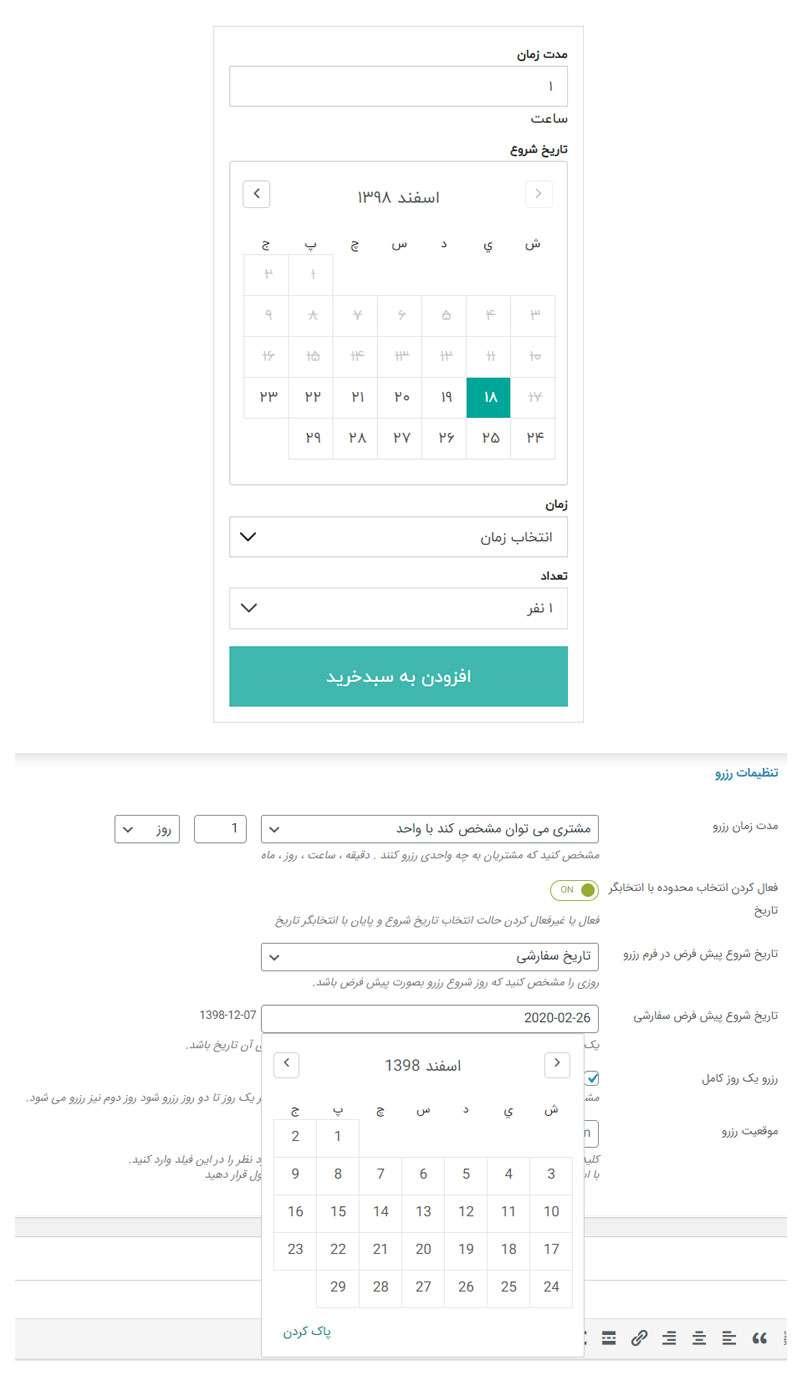 افزونه YITH WooCommerce Booking با تقویم شمسی