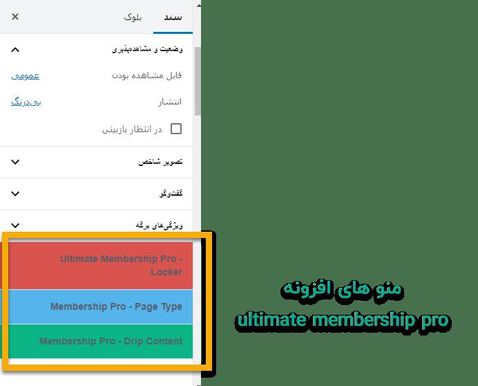 آموزش ساخت عضویت ویژه وردپرس