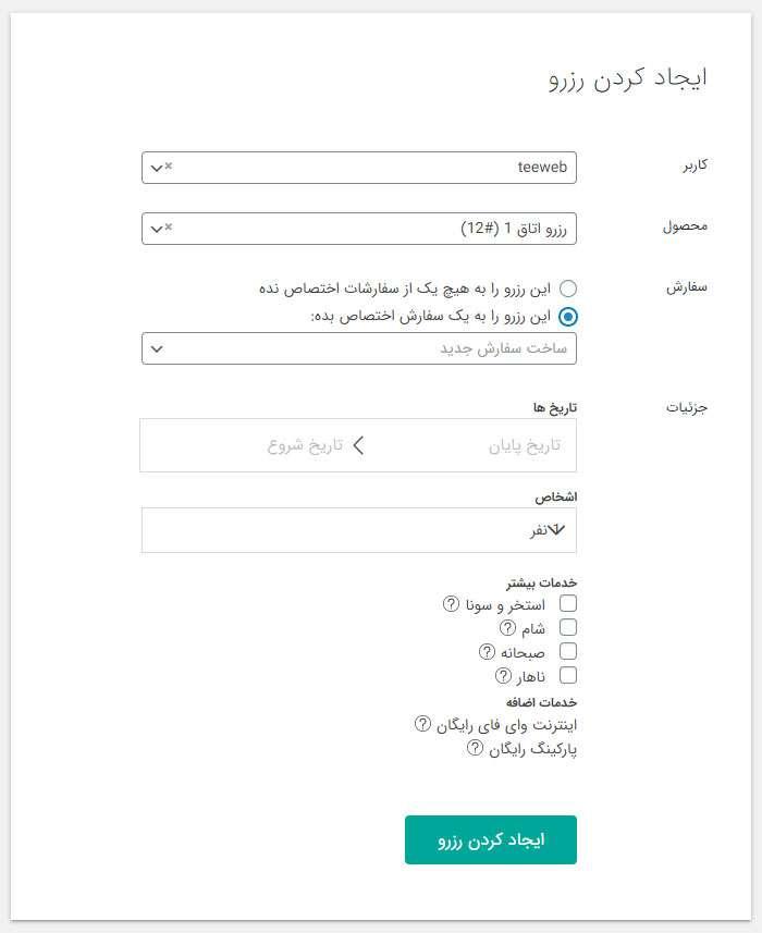 ایجاد رزرو در مدیریت وردپرس در افزونه YITH WooCommerce Booking
