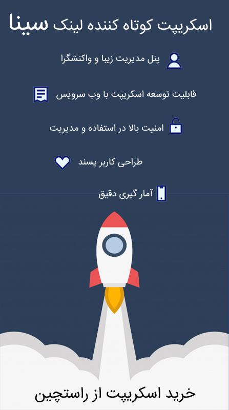 اسکریپت Sina   اسکریپت کوتاه کننده لینک ایرانی