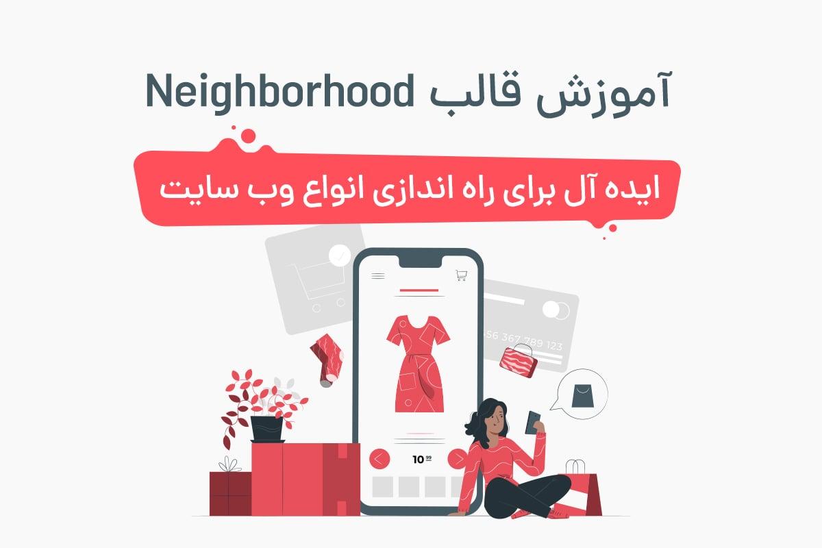 آموزش قالب Neighborhood