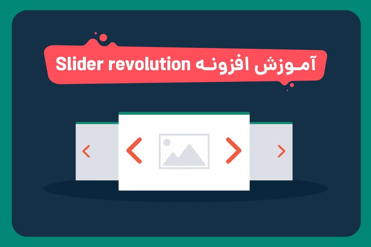 آموزش افزونه slider revolution