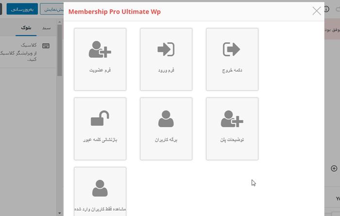 افزونه عضویت ویژه حرفه ای