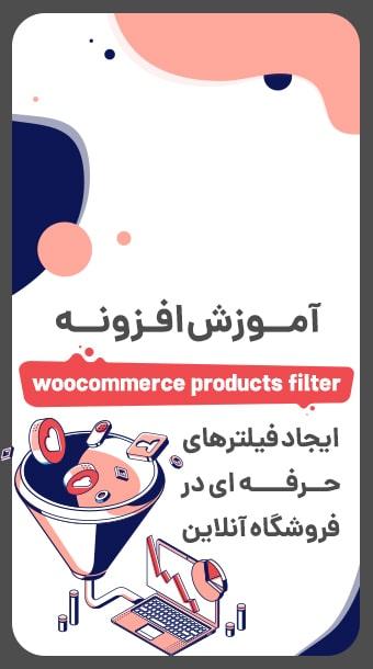 آموزش ایجاد فیلترهای پیشرفته فروشگاه آنلاین مثل دیجی کالا image