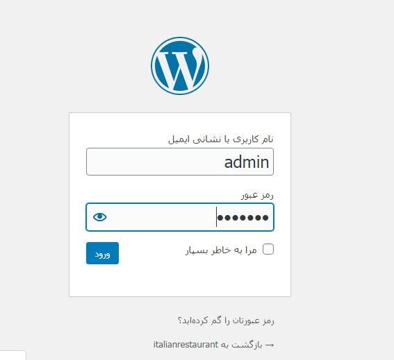 تغییر صفحه لاگین وردپرس - سفارشی سازی صفحه ورود پروپرس