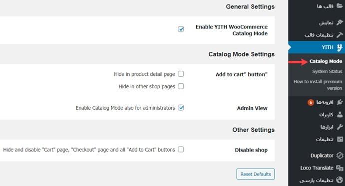 ساخت کاتالوگ محصول در ووکامرس با افزونه yith catalog mod