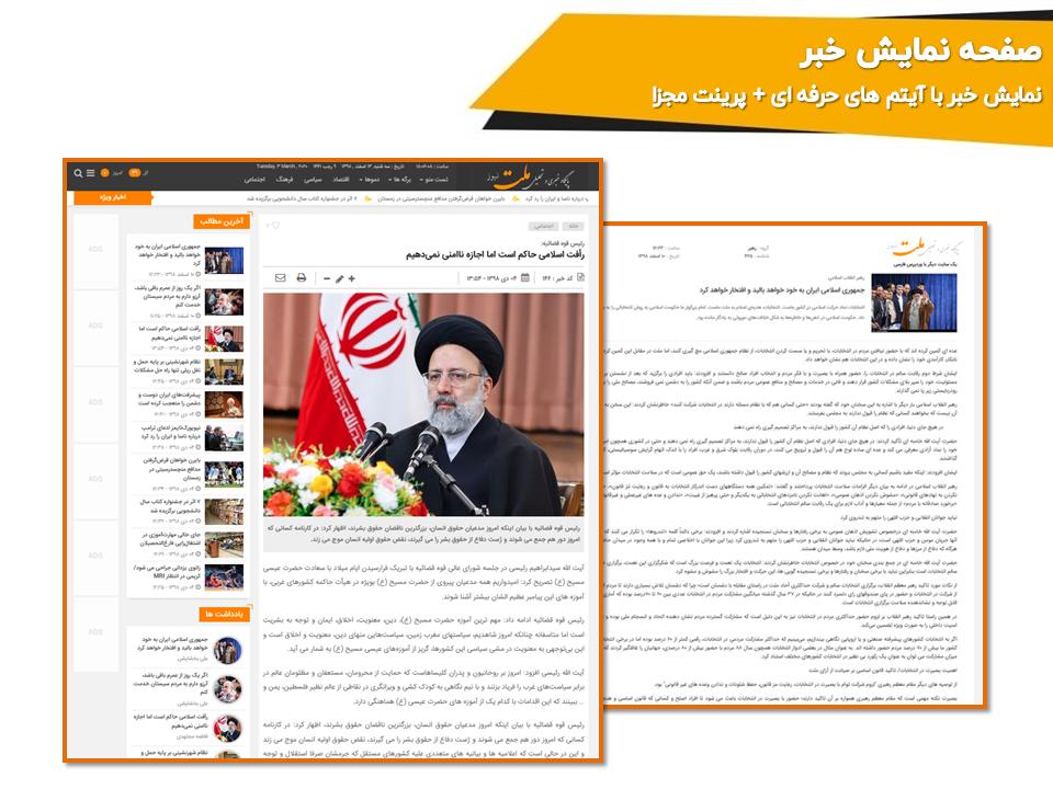 5358 077aff337ca315aa9e75327e1 - قالب Mellat | پوسته وردپرس ایرانی مجله خبری ملت