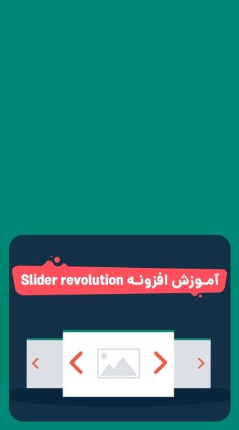 آموزش محبوب ترین اسلایدر دنیا؛ Slider revolution image