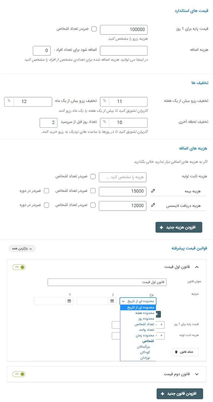 تنظیمات قیمت افزونه YITH WooCommerce Booking