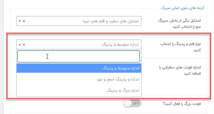 تنظیمات پایه سربرگ قالب ریهاب