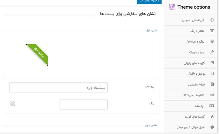 آموزش تصویری قالب ریهاب