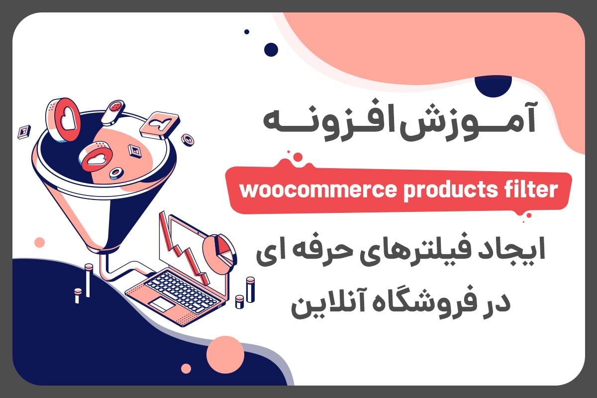 آموزش افزونه woof - woocommerce products filter