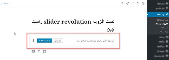 آموزش کار با افزونه slider revolution فارسی