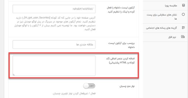 آموزش افزودن کد html به هدر قالب ریهاب