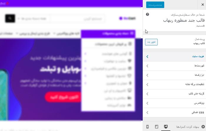 سفارشی سازی سایت به کمک قالب ریهاب