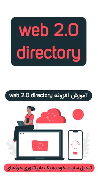 ایجاد دایرکتوری در وردپرس با web 2.0 directory image