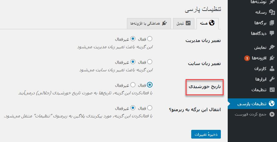 چگونه تاریخ وردپرس را فارسی کنیم