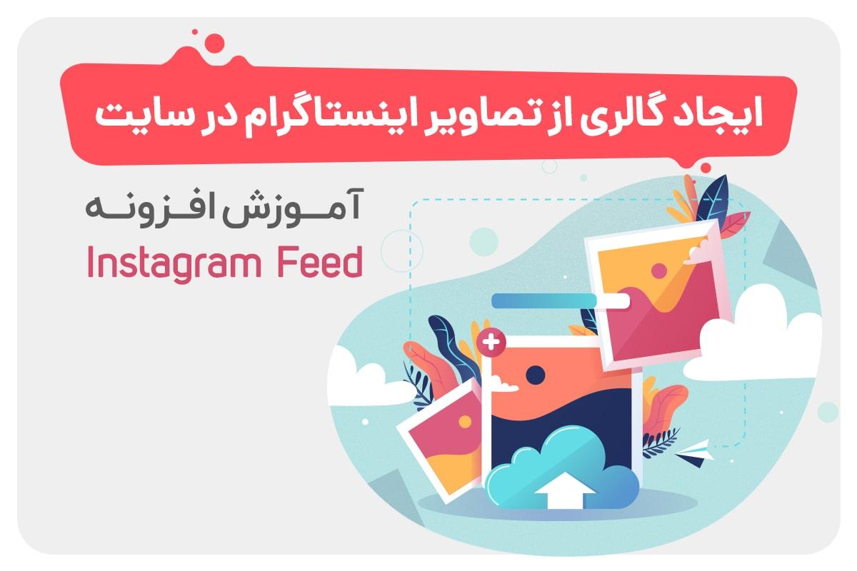 آموزش افزونه instagram feed