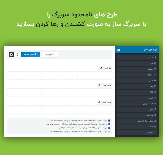 سربرگ های قالب WebGatha | قالب وردپرس چندمنظوره