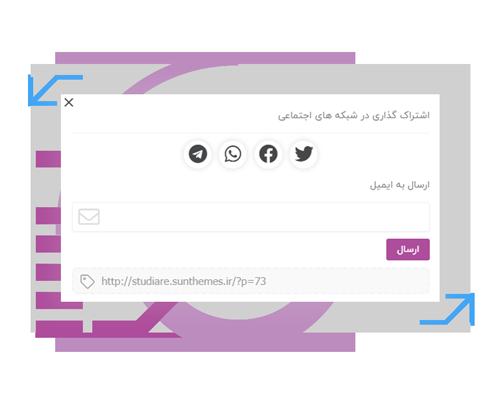 قالب Studiare | قالب استادیار وردپرس سایت آموزشی حرفه ای | قالب استادیار