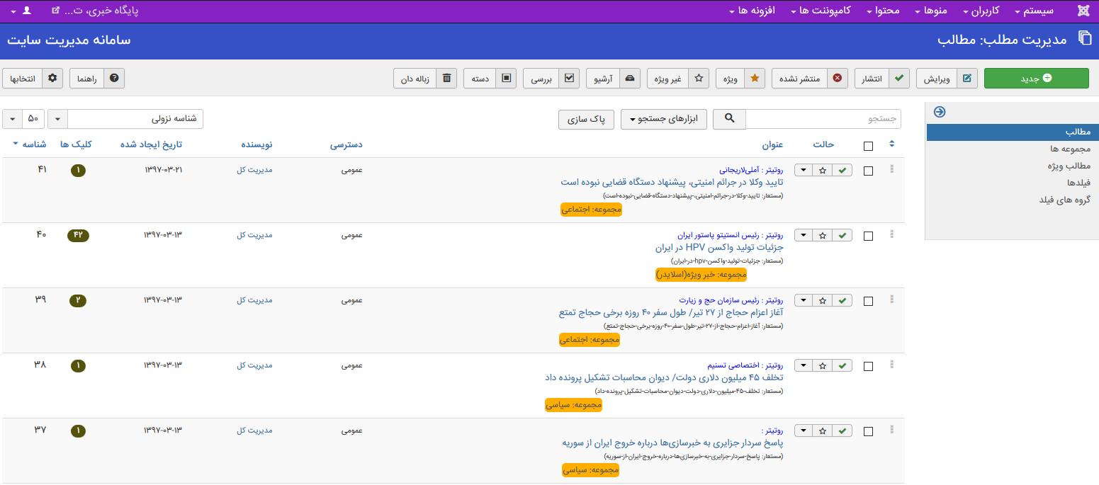 بخش مدیریت مطالب قالب جوملا Mahbob | قالب جوملا شرکتی