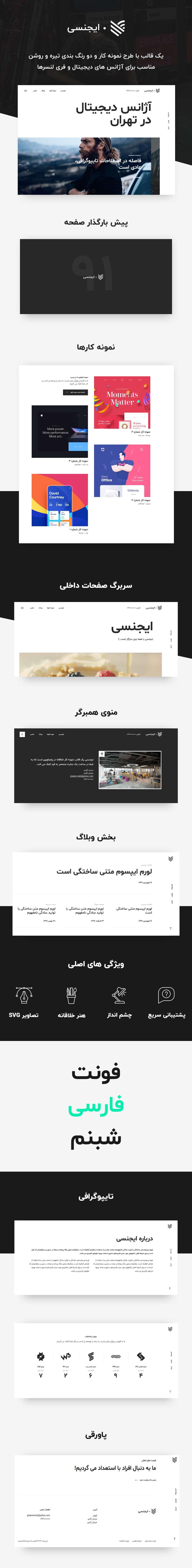 قالب Agensy | قالب HTML نمونه کار، شخصی و شرکتی خلاقانه ایجنسی