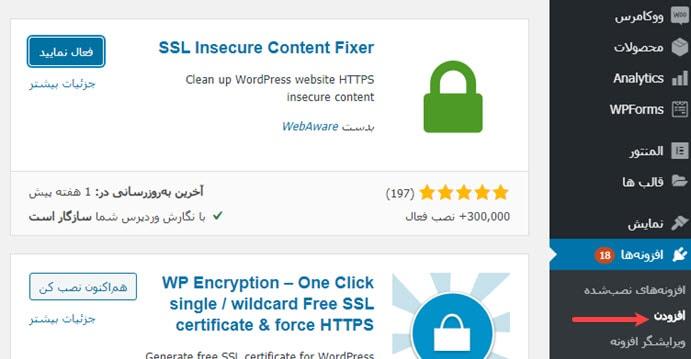 افزونه SSL Insecure Content Fixer برای رفع خطای https