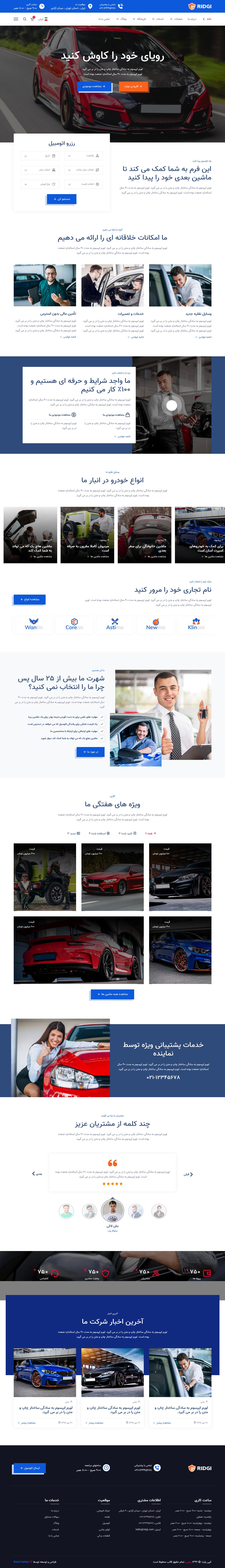 قالب HTML Ridgi | قالب HTML شرکتی سایت نمایشگاه اتومبیل