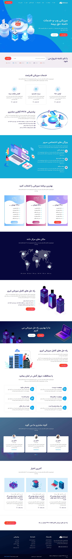 قالب HTML Wohust | قالب HTML دامنه و هاستینگ