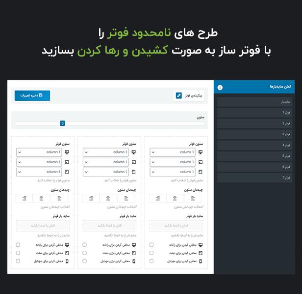 فوتر های قالب WebGatha | قالب وردپرس چندمنظوره