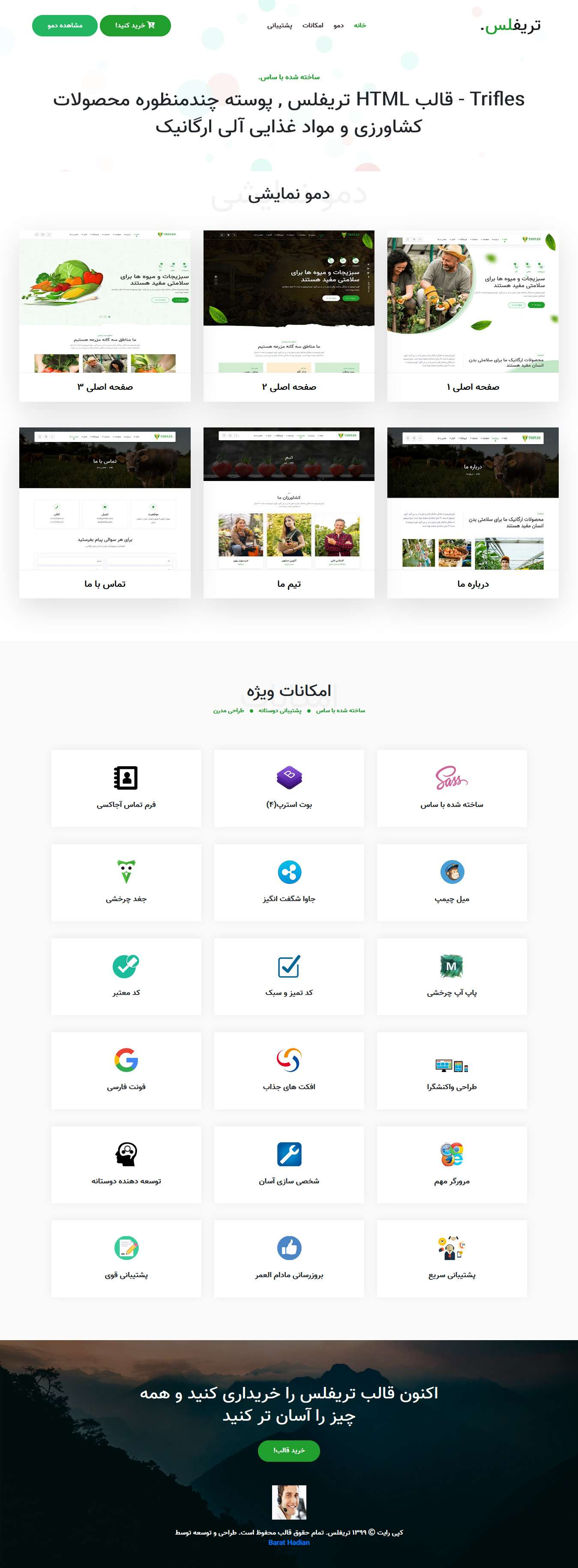 قالب HTML Trifles | قالب HTML شرکتی و کشاورزی