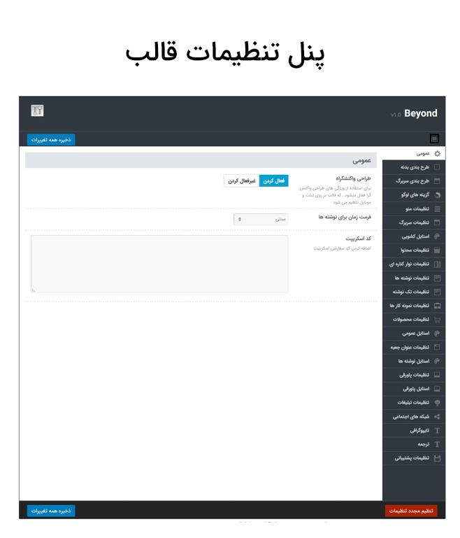 1162 1219f581507f014d5a9baa456 - قالب Beyond، پوسته چند منظوره وردپرس ایرانی بیاند نسخه 1.0