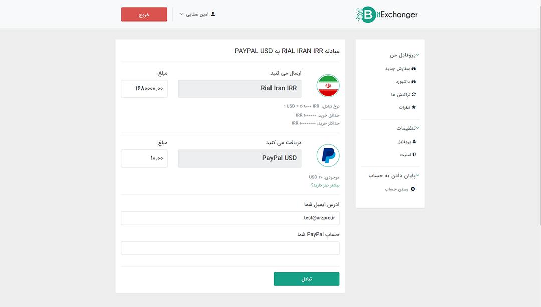 اسکریپت BitExchanger | اسکریپت صرافی آنلاین و ارز دیجیتال