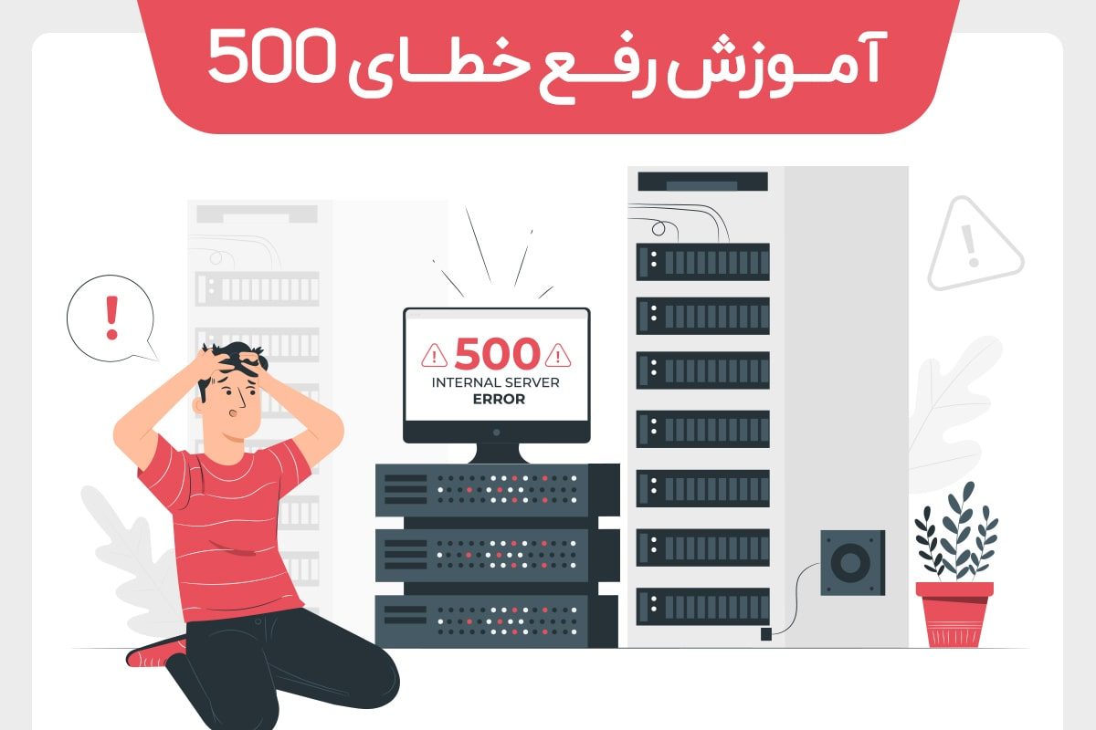 آموزش رفع خطای 500