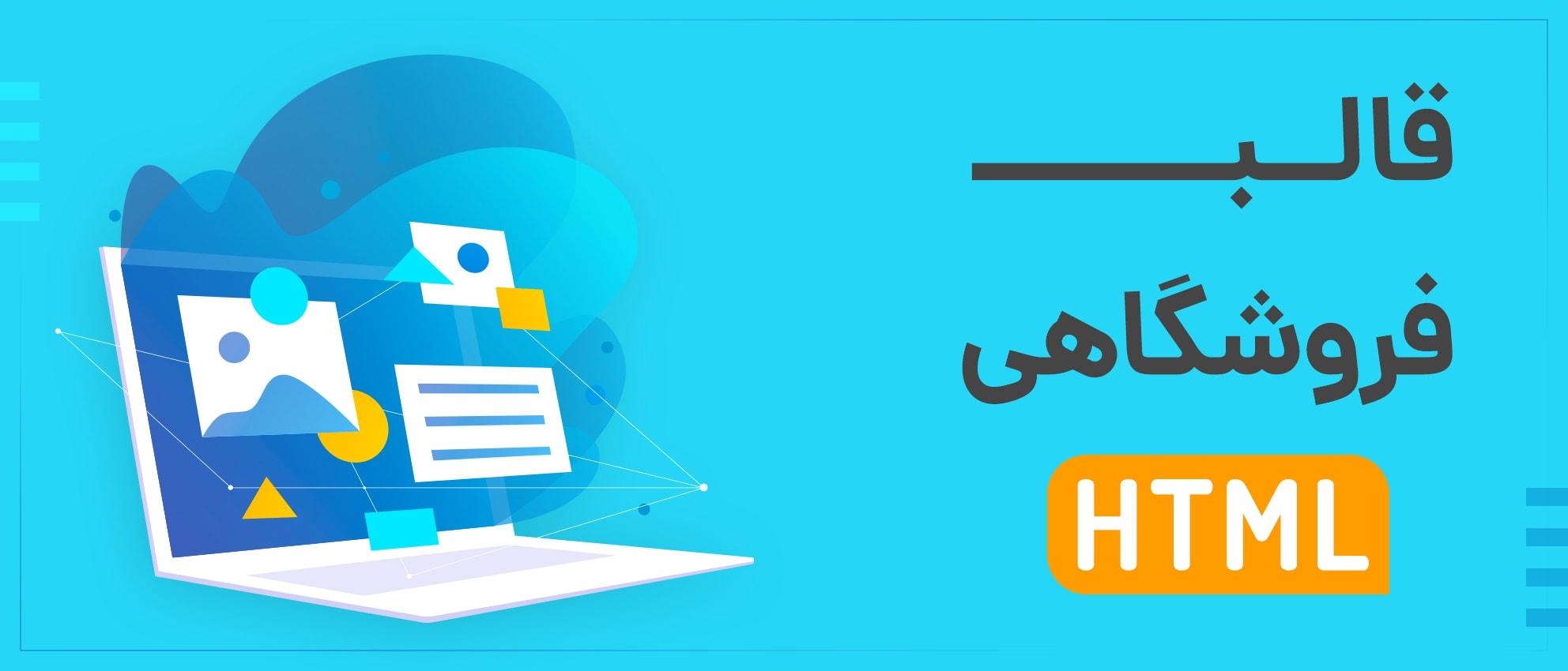 قالب فروشگاهی html