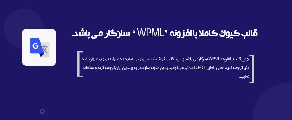 قالب Qik | قالب چند منظوره وردپرس سازگار با افزونه WPML