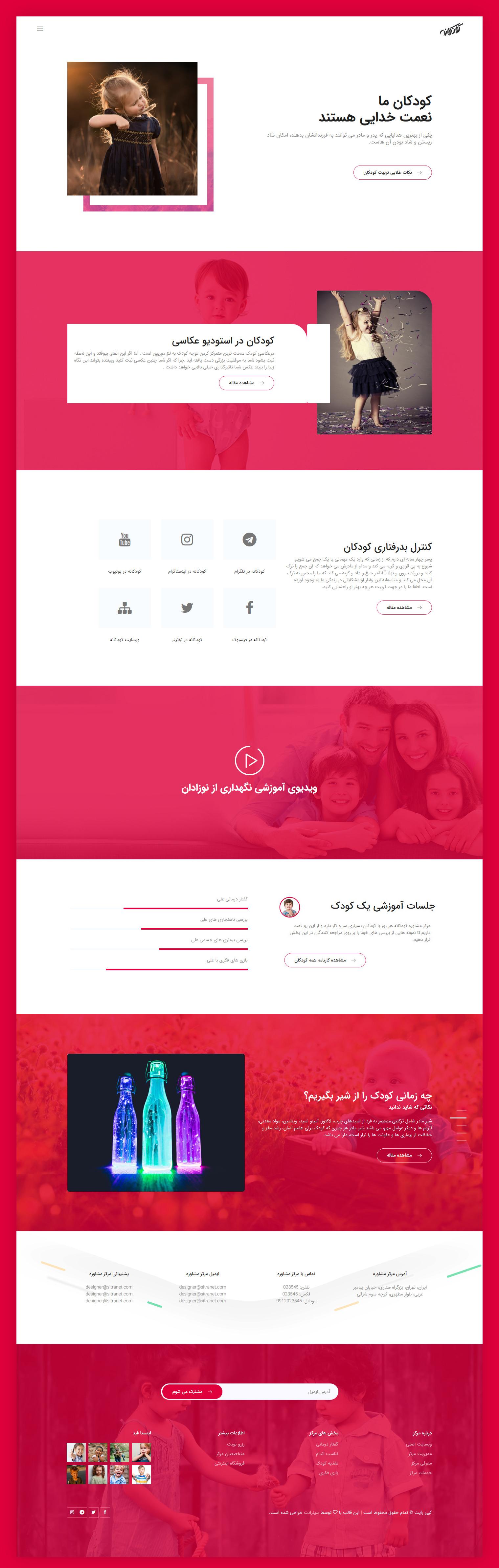 قالب HTML Kodakaneh | پوسته HTML صفحه فرود