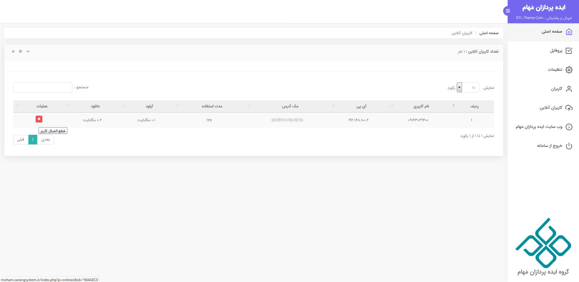 4034 c59b9f1aad7ba2f05bf5261ce - اسکریپت Maham | اسکریپت هات اسپات مدیریت شبکه WIFI مهام