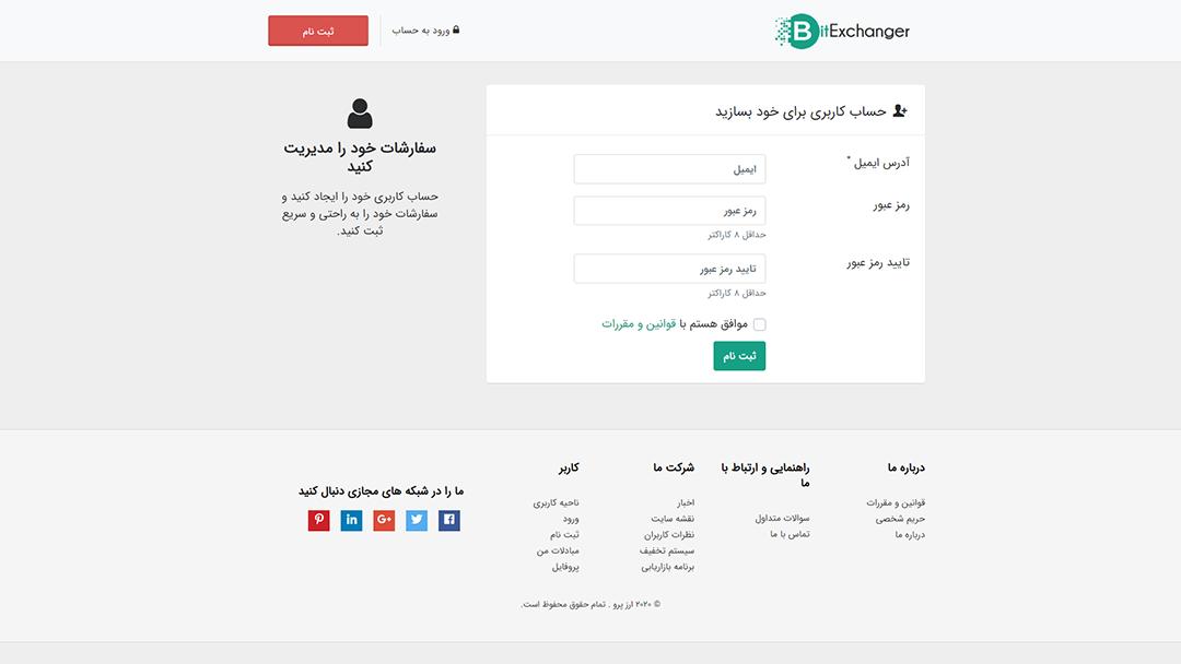 4128 1c80bfb42111480adf473721b - اسکریپت BitExchanger | اسکریپت صرافی آنلاین ارز مجازی و کریپتو