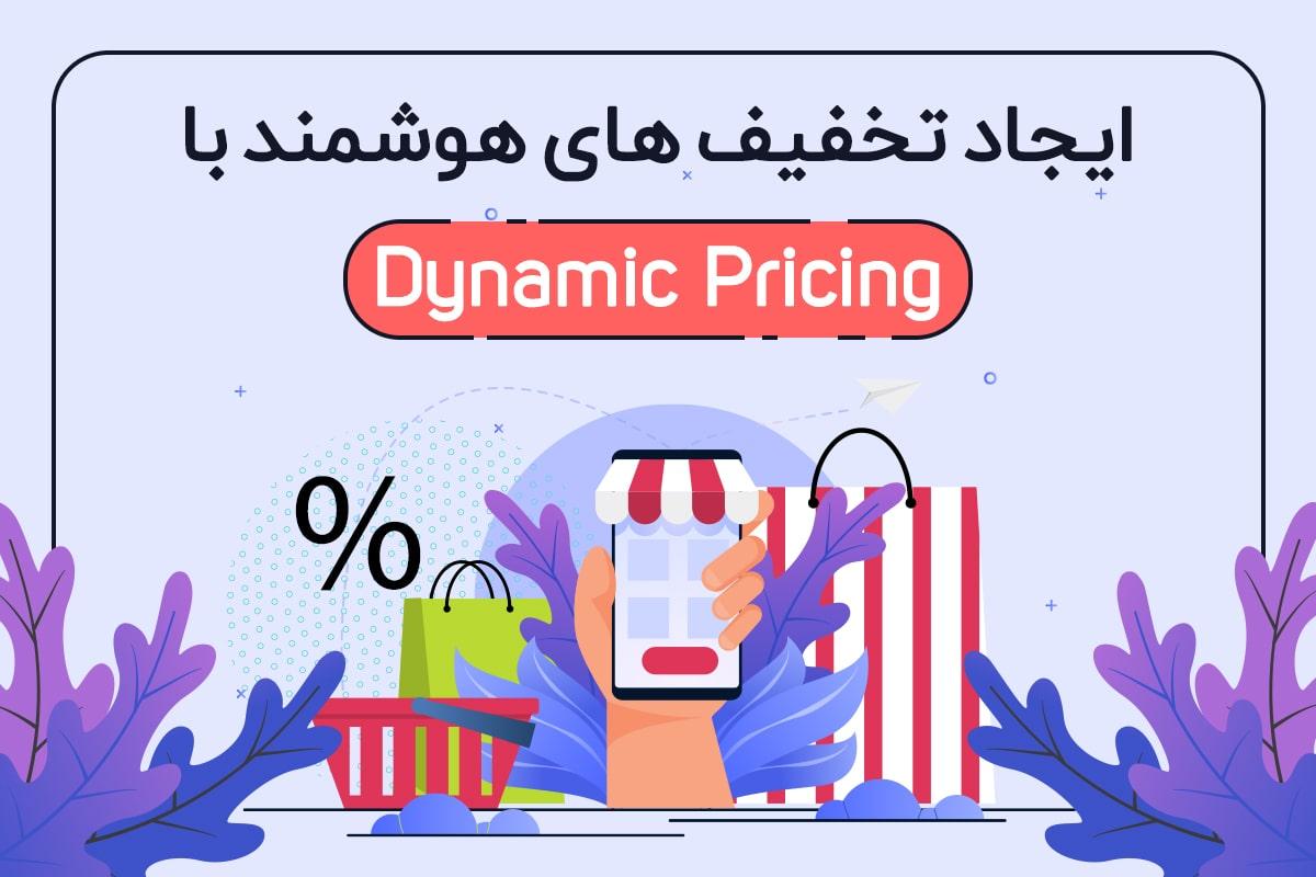 آموزش افزونه dynamic pricing