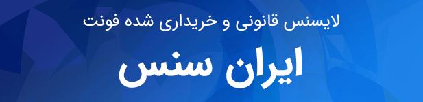 قالب Khelo پوسته فوتبالی و ورزشی وردپرس کلو با فونت خریداری شده ایران سنس