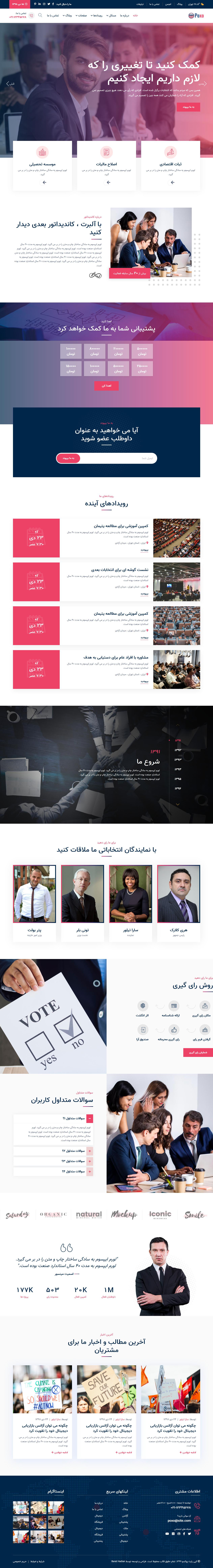 قالب HTML Poxo | قالب HTML سایت شرکتی و کمپین انتخابات