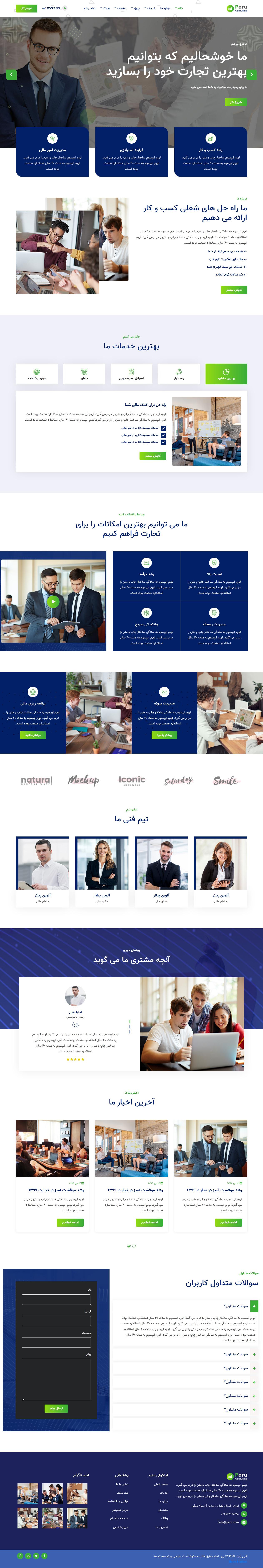 قالب HTML Peru | قالب HTML سایت شرکتی مشاوره و مشاغل